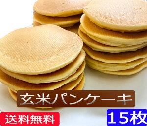 (送料無料】 無農薬・有機栽培米使用の玄米パンケーキ(米粉) 15枚セット 「冷凍発送」