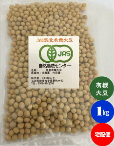 送料無料 有機大豆《JAS》1kg[有機大豆、有機栽培大豆、オーガニック、JAS,有機、大豆、自然農法無農薬・有機大豆の販売] 令和2年産