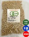 送料無料 有機大豆《JAS》10kg[有機大豆、有機栽培大豆、オーガニック、JAS,有機、大豆、自然農法無農薬・有機大豆の販売] 令和元年産