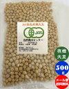 【送料無料】有機大豆《JAS》500g メール便[有機大豆、有機栽培大豆、オーガニック、JAS,有機、大豆、自然農法無農薬・有機大豆の販売] 令和元年産