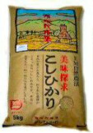 JAS認定 有機米こしひかり「里の夢」食用玄米 10kg 令和元年産 新米 無農薬