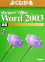 よくわかるMicrosoft Office Word 2003 基礎(FOM出版) /富士通オフィス機器株式会社 /〈大型本〉【中古】afb