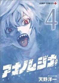 アナノムジナ 4(JCPLUS) /天野洋一 /〈コミック〉【中古】afb