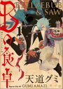 Bの食卓 1(KCMEDGE) /天道グミ /〈コミック〉【中古】afb