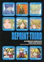 鋼の錬金術師 -REPRINT THIRD - /プライベート・レーベル /〈女性向同人誌〉【中古】afb