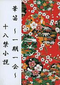 オリジナル -華笛〜一期一会〜- /さくら狩り /〈女性向同人誌〉【中古】afb