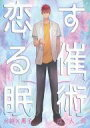 黒子のバスケ -恋する催眠術- /YS /〈女性向同人誌〉【中古】afb