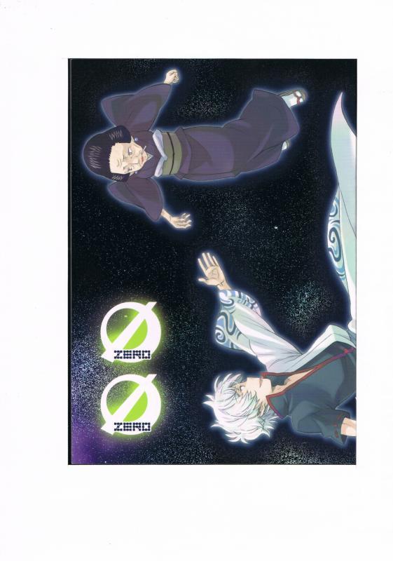 『送料無料!』銀魂 -ZERO ZERO- /VITAL POWER /〈女性向同人誌〉【中古】af