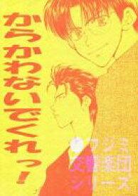 富士見二丁目交響楽団 -からかわないでくれっ!- /ワールドカメラ /〈女性向同人誌〉【中古】afb