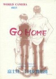 富士見二丁目交響楽団 -GO HOME- /ワールドカメラ /〈女性向同人誌〉【中古】afb