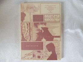 名探偵コナン -paranoia- /absence of mind /〈女性向同人誌〉【中古】afb