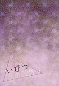 黒子のバスケ -いびつの三角- /月星 /〈女性向同人誌〉【中古】afb