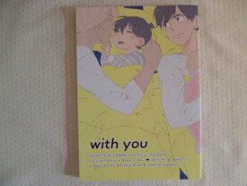 名探偵コナン -with you- /主催:泥味キッス /〈女性向同人誌〉【中古】afb