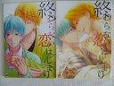黒子のバスケ -終わらない恋のはじまり 前後編セット- /akibaco/ちりぬるを /〈女性向同人誌〉【中古】afb