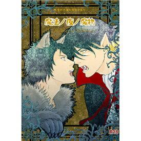 刀剣乱舞 -魔法ノ夜ノ魔物- /FLOWERプロジェクト /〈女性向同人誌〉【中古】afb