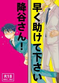 名探偵コナン -早く助けて下さい降谷さん- /merusi /〈女性向同人誌〉【中古】afb