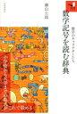 数学記号を読む辞典(技術評論社) /瀬山士郎 /〈単行本〉【中古】afb
