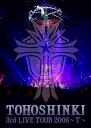 『送料無料!』3rd LIVE TOUR 2008 〜T〜 /東方神起 /〈DVD〉【中古】afb※10P03Dec16