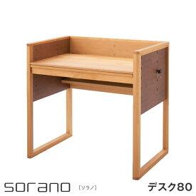 昇降学習デスク ソラノ デスク80cm sorano 865GED-WD53 オカムラ