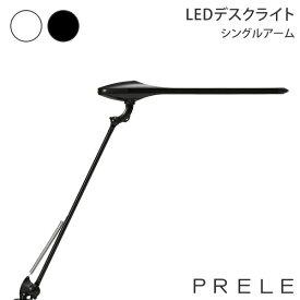 卓上ライト 卓上クランプタイプ シングルアーム LEDデスクライト PRELE プレール 865BSA-G928 865BSA-G756 オカムラ