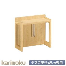 カリモク 学習家具 組合せ型デスク ブックスタンド AT057B 本立て