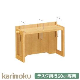 カリモク 学習家具 組合せ型デスク ブックスタンド AT0571 本立て