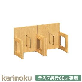 カリモク 学習家具 組合せ型デスク ブックスタンド AT0575 本立て