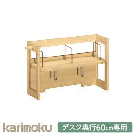 カリモク 学習家具 組合せ型デスク ブックスタンド AS0406 本立て