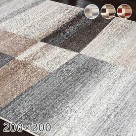 ラグ ウィルトン織り モダン カルム 200×200cm プレーベル ラグ カーペット ホットカーペット対応 ブルー ブラウン レッド ラグ