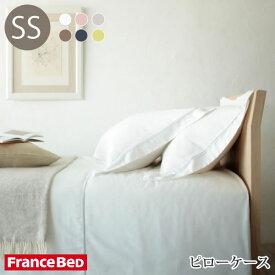 フランスベッド ピローケース エッフェ プレミアム SSサイズ コットン 日本製 枕カバー Francebed