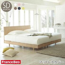 フランスベッド マットレスカバー エッフェ プレミアム セミダブルサイズ コットン 日本製 BOXシーツ Francebed