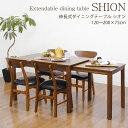 伸長式ダイニングテーブル SHION シオン 【テーブルのみ】 テーブル デスク 120〜200×75cm|ダイニング 4人 6人 伸…