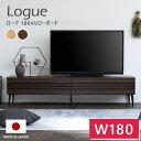 テレビボード 北欧 Logue ローグ 180AVローボード 幅180cm モーブル 木製 国産 日本製 AVボード 収納棚 リビング収納 …
