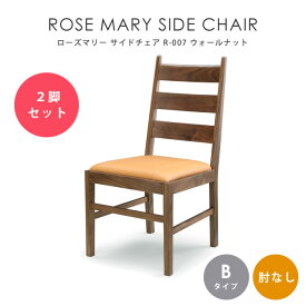 ダイニングチェア ROSE MARY SIDE CHAIR ローズマリー サイドチェア Bタイプ 肘無し ウォールナット 【2脚セット】 R-007 チェア イス シンプル 椅子 シギヤマ 岩倉榮利 ダイニングチェア
