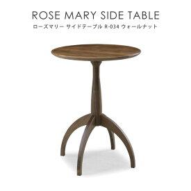 サイドテーブル 丸 木製 ROSE MARY SIDE TABLE ローズマリー サイドテーブル ウォールナット R-031 テーブル ミニテーブル ラウンドテーブル 丸テーブル ナイトテーブル ベッドサイド シギヤマ 岩倉榮利 サイドテーブル