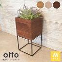 【あす楽】 鉢カバー おしゃれ OTTO Mサイズ シギヤマ家具 木製 北欧 シンプル 室内 屋外 鉢スタンド グリーンスタンド フラワースタンド 観葉植物 スタンド プランタースタンド 鉢スタンド