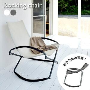 ロッキングチェア 折り畳み RKC-191 ロッキングチェア 東谷 軽い 椅子 イス おしゃれ チェア 室内 屋外 野外 ガーデン 折りたたみ 庭 一人用 一人掛け 収納 移動 楽々 シンプル キャンプ レジャ