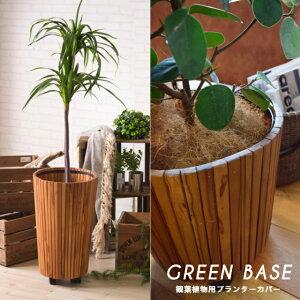 プランター おしゃれ 植木鉢 鉢植え 観葉植物をセンス良くおしゃれに飾れる! ウッドプランターL GUY-814 軽量 プレゼント ギフト モダン シック シンプル ガーデニング 室内 屋外 ベランダ 木