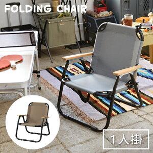 アウトドア 折りたたみ 椅子 軽量 フォールディングチェア 1人掛け OLC-621 東谷 折りたたみチェア 天然木 コンパクト収納 キャンプ バーベキュー ピクニック レジャー ミニ アルミ 持ち運び
