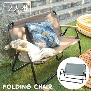 アウトドア 折りたたみ 椅子 軽量 フォールディングチェア 2人掛け OLC-622 東谷 折りたたみチェア 天然木 コンパクト収納 キャンプ バーベキュー ピクニック レジャー ミニ アルミ 持ち運び