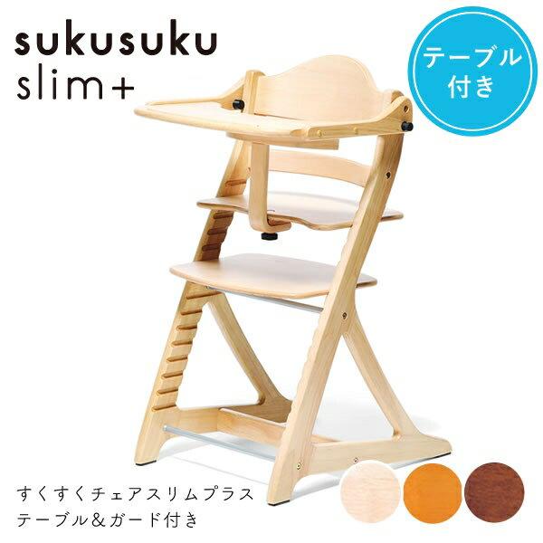 ベビーチェア キッズチェア ハイチェア すくすくチェアスリムプラス テーブル・ガード付 sukusuku+ ダイニングチェア 木目 すくすくチェア yamatoya 大和屋 ベビーチェア