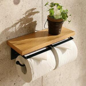 トイレ収納 トイレットペーパーホルダー TAO(タオ) 2連タイプ ナチュラル スチール 木 棚付き ラック 収納 おしゃれ スタイリッシュ 掛け トイレ トイレットペーパー ペーパーホルダー