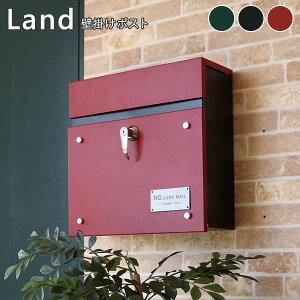 壁掛けポスト Land(ランド) ポスト 郵便受け 壁掛け ナチュラル カジュアル マグネットプレート マグネット ガーデニング 緑 黒 赤 グリーン ブラック レッド リフォーム 引っ越し 新生活