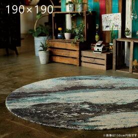 ラグ モダンデザインラグ RAJ-1810 190×190cm モリヨシ ラグ カーペット ホットカーペット対応 床暖房対応 ナイロン サーフ 男前 ヴィンテージ 北欧 ラグ