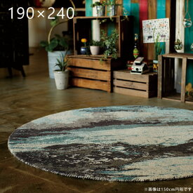 ラグ モダンデザインラグ RAJ-1810 190×240cm モリヨシ ラグ カーペット ホットカーペット対応 床暖房対応 ナイロン サーフ 男前 ヴィンテージ 北欧 ラグ