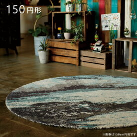 ラグ 丸 モダンデザインラグ RAJ-1810 150cm円形 モリヨシ ラグ カーペット ホットカーペット対応 床暖房対応 ナイロン サーフ 男前 ヴィンテージ 北欧 ラグ