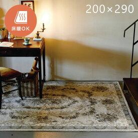 ラグ ラグマット システィーナ 200×290cm モリヨシ クラシックカーペット モダン ホットカーペット対応 ベルギー製 長方形 絨毯