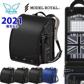 【割引クーポンあり】 ランドセル 2021年モデル セイバン 天使のはね ランドセル モデルロイヤル ドラグーン MR19B 男の子用
