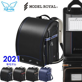 ランドセル 2021年モデル セイバン 天使のはね ランドセル モデルロイヤル ベーシック MR21B 男の子用