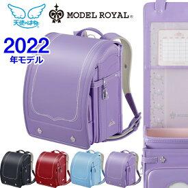 【特典付き】 ランドセル 2022年モデル セイバン 天使のはね ランドセル モデルロイヤル ベーシック MR21G 女の子用 軽い かわいい 軽量 送料無料 保障 おまけ付き 修理保証 可愛い 国産 日本製 高品質 人気 おすすめ 刺繍 刺しゅう 模様 柄 高級感 シック 女子 紫 紺 水色